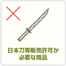 日本刀等販売許可が必要な商品