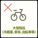 大型商品(冷蔵庫・家具・自転車等)